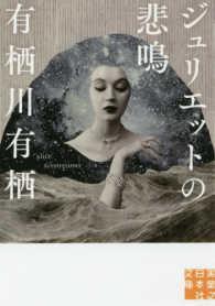ジュリエットの悲鳴 実業之日本社文庫