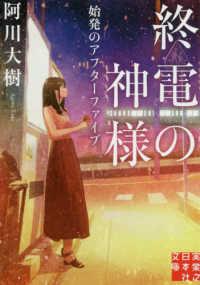 終電の神様 - 始発のアフタ-ファイブ 実業之日本社文庫
