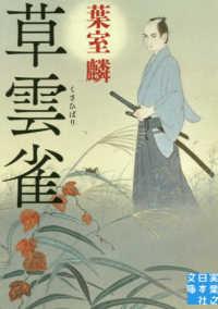 草雲雀 実業之日本社文庫
