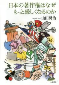 Nihon no chosakuken wa naze motto kibishiku narunoka [Why Japanese Copyright Becomes Severer?]