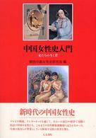 中国女性史入門