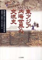 東アジア内海世界の交流史