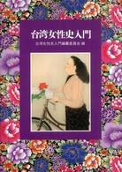 台湾女性史入門