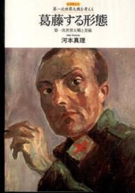 葛藤する形態-第一次世界大戦と美術