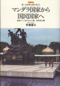 マンダラ国家から国民国家へ-東南アジア史のなかの第一次世界大戦