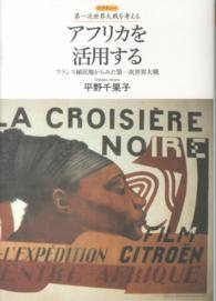 アフリカを活用する-フランス植民地からみた第一次世界大戦