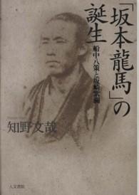 「坂本龍馬」の誕生 船中八策と坂崎柴瀾