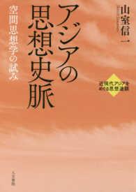 アジアの思想史脈-空間思想学の試み