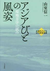 アジアびとの風姿-環地方学の試み