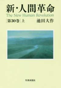 新・人間革命 <第30巻 上>