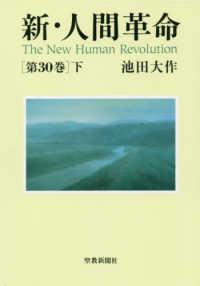 新・人間革命 <第30巻 下>