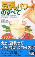 豆乳パワ-!のすべて