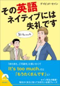 その英語、ネイティブには失礼です 青春文庫