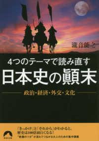 4つのテ-マで読み直す日本史の顛末 - 政治・経済・外交・文化 青春文庫