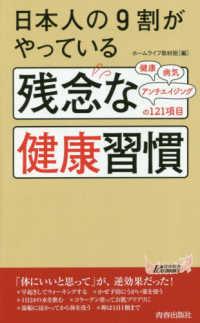 日本人の9割がやっている残念な健康習慣 青春新書プレイブックス
