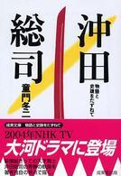 沖田総司―物語と史蹟をたずねて (成美文庫)
