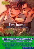 I'm home―魚住くんシリーズ・メモリアル