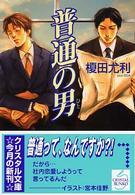 普通の男(ひと) (クリスタル文庫)