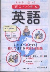 わかる、伝わる旅コトバ帳英語