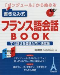 「ボンジュ-ル」から始める書き込み式フランス語会話BOOK