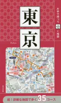 片手で持って歩く地図東京