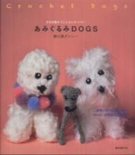 あみぐるみDOGS - かぎ針編みでこんなにそっくり!