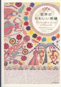 世界のかわいい刺繍―世界各地の民芸品、アンティーク、フェアトレード、作家の刺繍