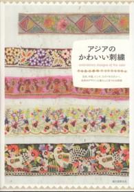アジアのかわいい刺繍 - 日本、中国、インド、ウズベキスタン…、伝承のデザイ
