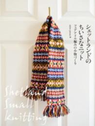 シェットランドのちいさなニット - フェアアイル編みの小物づくり