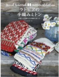 ラトビアの手編みミトン - 色鮮やかな編み込み模様を楽しむ