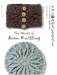アラン編みのちいさなニット - アイルランドの素朴な伝統模様を編む