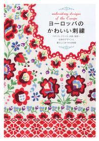 ヨ-ロッパのかわいい刺繍 - イギリス、フランス、北欧、東欧…伝承のデザインと暮