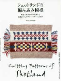 シェットランドの編み込み模様 - 配色と組み合わせを楽しむ伝統のフェアアイルパタ-ン