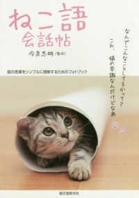 ねこ語会話帖 - 猫の言葉をシンプルに理解するためのフォトブック