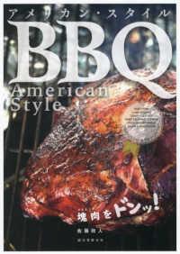 アメリカン・スタイルBBQ - 塊肉をドンッ!