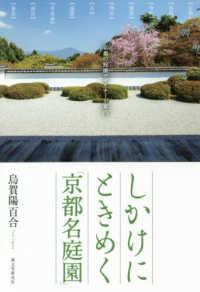 しかけにときめく「京都名庭園」 - 京都の庭園デザイナ-が案内