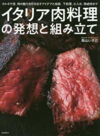 イタリア肉料理の発想と組み立て - カルネヤ流肉の魅力を引き出すアイデアと技術。下処理