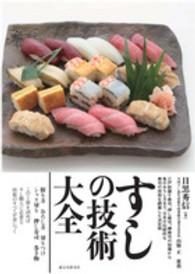 すしの技術大全 - 江戸前握り寿司、押し寿司、棒寿司の知識から魚のおろ