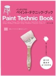 インテリアのペイント・テクニック・ブック - 塗りの基本がよくわかる