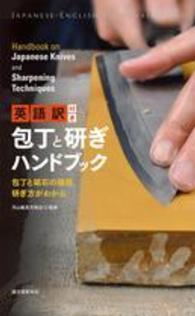 包丁と研ぎハンドブック - 包丁と砥石の種類、研ぎ方がわかる Japanese-English Bilingual Boo