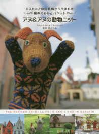 アヌ&アヌの動物ニット - エストニアの伝統柄から生まれた編みぐるみとパペット