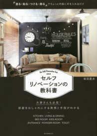 セルフリノベ-ションの教科書 - 「塗る・貼る・つける・飾る」でちょっと内装に手を入