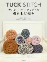 TUCK STITCHナンシ-・マ-チャントの引き上げ編み - 表も裏も模様を楽しむ97のパタ-ンとアイディア