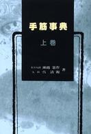 http://bookweb.kinokuniya.co.jp/imgdata/4416703007.jpg