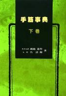http://bookweb.kinokuniya.co.jp/imgdata/4416703023.jpg
