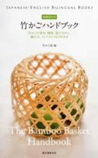 竹かごハンドブック - 竹かごの素材、種類、選び方から、編み方、メンテナン Japanese-English Bilingual Boo