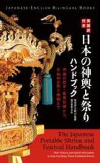 日本の神輿と祭りハンドブック - 神輿の歴史・鑑賞知識から、各地のお祭り情報まで Japanese-English Bilingual Boo