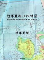 池澤夏樹の旅地図