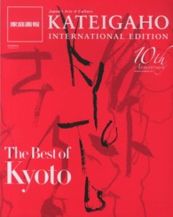 家庭画報 〈2013 SPRING/SUM〉 ― Japan's Arts & Culture 家庭画報特選 The Best of Kyoto