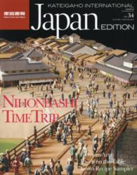 家庭画報 <2014 AUTUMN/WIN>  - KATEIGAHO INTERNATIONAL J 家庭画報特選 NIhonbashi Time Trip